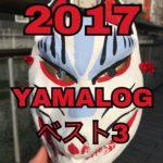 【YAMALOG】年末は一年の振り返り。2017YAMALOGのベスト3を勝手に紹介!1位はみんなが気になるあの記事だった?!