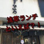 """【むぎとろバイキング】浅草でランチをするなら""""むぎとろご飯""""で決まり!"""