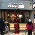 【パンの田島】田島さんがパン屋を始めたらしい?!しかもコッペパン専門店。これがまた美味しくて脱帽。