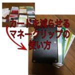 マネークリップでおしゃれに財布のカードを減らす!マネークリップの使い方は?