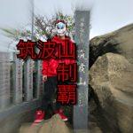 茨城行くなら筑波山に行け!つくばエクスプレスに乗って登山してきた。筑波山の見所と行き方は?