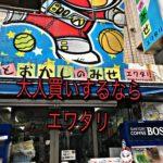【駄菓子大量写真注意】あなたのナンバー1お菓子が見つかる!大人買いするならここ。