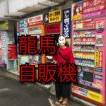 【長崎】坂本龍馬と婚姻できる?!暗殺よりも婚姻を。婚姻届も売っている龍馬自販機。