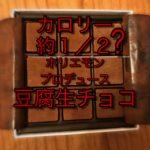 【三原豆腐店】カロリー半分なのに甘くてなめらか!ホリエモンプロデュース豆腐生チョコ。