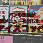 【パンの田島】コッペパン専門店で夏メニューが出た!今年の夏は○○○コッペパンで決まり!