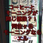 【パーラーエル】モーニングがコーヒー一杯と同じ値段?!阿佐ヶ谷でモーニングするならここ!