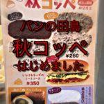 """【パンの田島】秋の訪れをお知らせします。パンの田島が秋メニュー""""秋コッペ""""を出したぞ!!"""