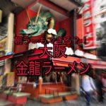【金龍ラーメン】24時間営業!朝ラーもできる!道頓堀でラーメンを食べるならここ!