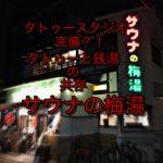 【京都】タトゥースタジオがある銭湯?!銭湯への情熱が注がれたサウナの梅湯。