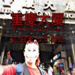 """【香港】危ない?!バックパッカーの聖地""""重慶大厦""""に泊まってみた。"""
