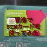 海外でSIMカードってどうなの?香港で中國移動のSIMカードを使ってみたら絶対必要なアレがついてきた。