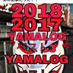 【YAMALOG】2018YAMALOGのベスト3はコレ!あなたの1位はありますか?