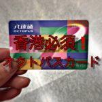 香港で快適に旅をするならオクトパスカード必須!オクトパスカードの買い方!
