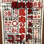 【新宿ランチ】低カロリー高タンパクな馬肉を食べるならここ!トレーニング・ダイエット中にもオススメ!