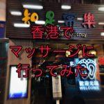 香港で旅のお供のマッサージに行ってみた。香港マッサージは安いのか?