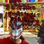 """【タピオカ】新宿にタピオカバブル到来?!新宿でタピオカなら黄金のタピオカ""""バブリーバブルス"""""""