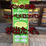 【パンの田島】パンの田島からコッペメロンパンが出た!メロンパンサンドもあるぞ!モーニングも始まっていた。