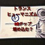 ※8/8追記←限定会員証が来た!日本トランスヒューマニスト協会に入会してみた。既にICチップを埋め込むことができる?