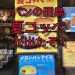 """【パンの田島】夏到来!パンの田島""""夏コッペ""""が出たぞ!今回はアレをサンドしてるぞ!"""