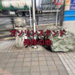 【横浜】車は運転しないけどガソリンスタンド発祥の地に行ってみた。