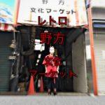 【野方】戦後の雰囲気残る?昭和レトロな野方文化マーケットに行ったらこんな気持ちになるとは。