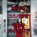 【高円寺】高円寺でランチするならここ!コスパ最強の居酒屋かふぇじっこのランチバイキング。