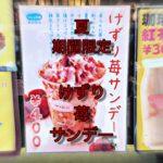 【パンの田島】やらかした…。夏期間限定けずり苺サンデーが出てたのに乗り遅れた。めちゃくちゃうまい!