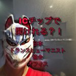 日本トランスヒューマニスト協会オフィスに行ってみた。ICチップで扉と開けれる?!