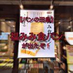 """【パンの田島】コッペパン専門店から食パンが出た!その名も""""福みみ食パン"""""""