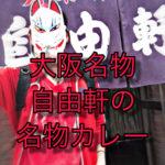 """【大阪】大阪ツウならこれ!大阪名物自由軒の""""名物カレー"""""""