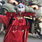 【大阪】リベンジ!巨大獅子のいる神社。難波八阪神社