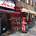"""【モーニング】京都駅徒歩5分。早朝モーニングするなら喫茶店""""みわく"""""""