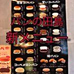 【パンの田島】10/1新メニューが出た!追加されたのはこの4メニュー!