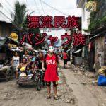 【バジャウ族】漂流民バジャウ族とバジャウ族になった日本人 松田大夢に会いにフィリピン・セブに行ってきた。スラム街は本当に危ないのか?