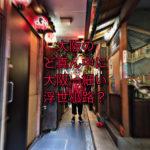 【大阪】大阪一細い浮世小路?!道頓堀のど真ん中のあんなところに大正・昭和の懐かしさが残っていた。