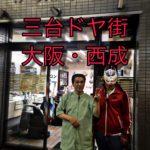 日本三大ドヤ街大阪・西成でロン毛美容師が理容室でシャンプーを教えてもらった。