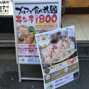 店 町 しゃぶ 食べ マルイ 錦糸